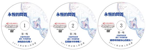 2014東京華人佈道大會DVD
