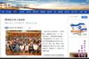 台灣基督教網絡媒體《國度複興報》報道2014東京華人佈道大會