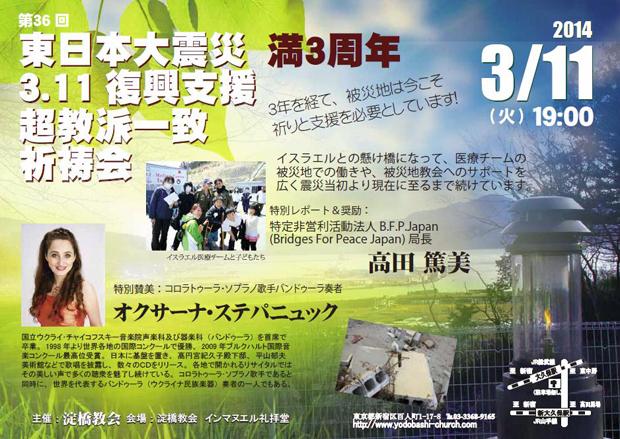 淀橋教会主催、東日本大震災3.11復興支援超教派一致祈祷会。