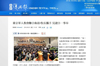 Taiwan Christian Media (Nation revival Newspaper) reported on the event with a lengthy piece under the title Tokyo Chinese Christian Church United Evangelical Event - Unity Testimony Serving.