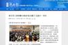 台灣基督教媒體《國度複興報》報道東京華人布道會