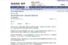 The famous American-Chinese news media,