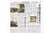 日本基督教媒体《基督新聞》伝道会を報道