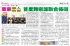 On April 16, 2013, Taiwan Christian Media (Nation Revival Newspaper) reported with the title Tokyo Chinese Churches' First Cross-denomination Evangelical Conference.