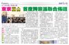 台湾基督教新聞《國度複興紙》伝道会を報道