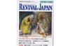 日本基督教媒體《REVIVAL JAPAN》報道東京華人布道會