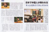 Japanese Christian Magazine (Revival Japan) featured a lengthy piece regarding the TCEC, entitled Chinese Salvation in Japan - 241 New Converts.