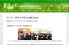 台湾基督教新聞《國度複興紙》伝道会の聯合祈祷会を報道